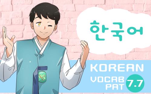 คอร์สเรียน PAT เกาหลี คำศัพท์