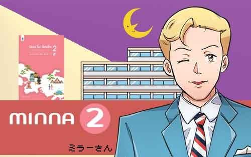 คอร์สเรียน มินนะ โนะ นิฮงโกะ 2 ภาษาญี่ปุ่นออนไลน์
