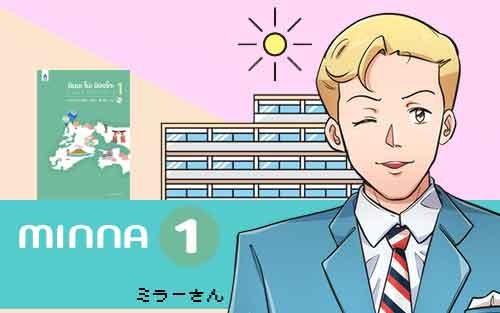 คอร์สเรียน มินนะ โนะ นิฮงโกะ 1 ภาษาญี่ปุ่นออนไลน์